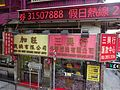 HK Sheung Wan Tram tour view Cleverly Street currency exchange FX shop Sept 2016 008 FX shops.jpg
