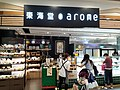 HK TKO 坑口 Hang Hau 連理街商場 The Lane mall shop Arome Bakery October 2020 SS2 01.jpg