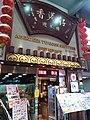 HK TST 尖沙咀 Tsim Sha Tsui 漢口道 Hankow Road shop March 2020 SSG 30.jpg