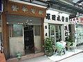 HK WC Swatow Street 汕頭街 5.jpg