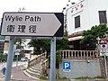 HK YTM 油麻地 Yau Ma Tei 衞理徑 Wylie Path October 2018 SSG 17.jpg