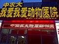 Haidian, Beijing, China - panoramio (207).jpg