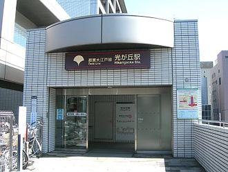 Hikarigaoka Station - Entrance A3