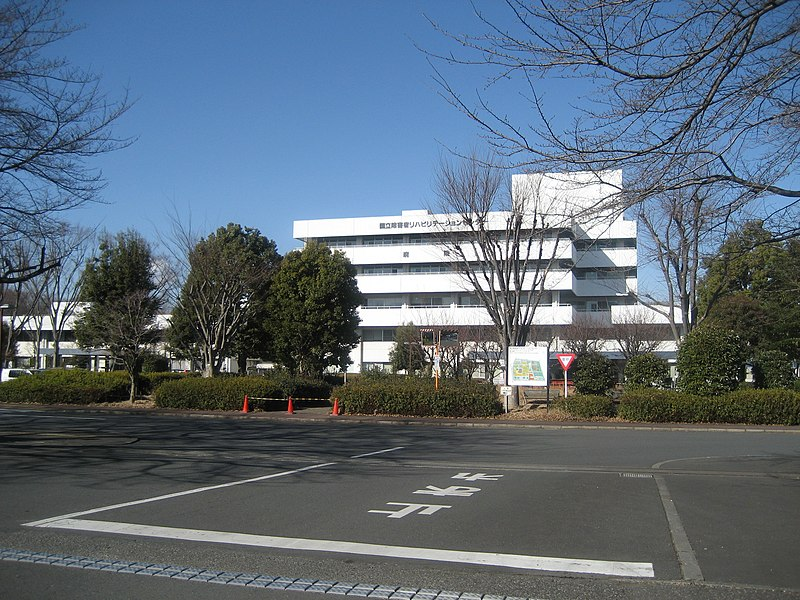 File:Hospital, National Rehabilitation Center for Persons with Disabilities 1.JPG