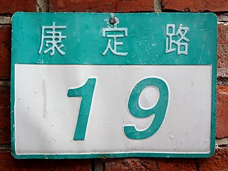 House number of Kang Ding 19
