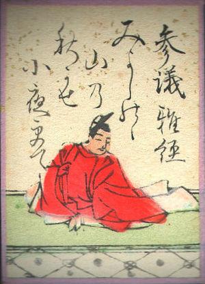 Asukai no Masatsune - Asukai Masatsune, from the Ogura Hyakunin Isshu.