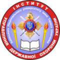 Institute of Ukrainian Department of the State Guard Emblem.png