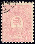 Iran 1889 Sc73 used 11.5.jpg