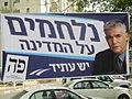 Israeli legislative election, 2015, Yair Lapid.JPG
