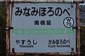 JR Soya-Main-Line Minami-Horonobe Station-name signboard.jpg