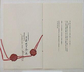 Anti-Comintern Pact - Japan-Germany Anti-Comintern Pact, 25 November 1936.