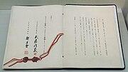 Japan Manchukuo Protocol 15 September 1932
