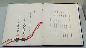 Manchukuo - Japan-Manchukuo Protocol, 15 September 1932