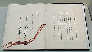 Japan–Manchukuo Protocol