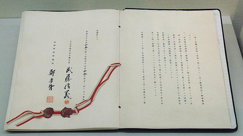 Japan Manchukuo Protocol 15 September 1932.jpg