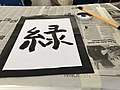 Japanese Shodou Midori Calligraphy.jpg