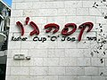 Jerusalem Cup O Joe Neon sign.JPG