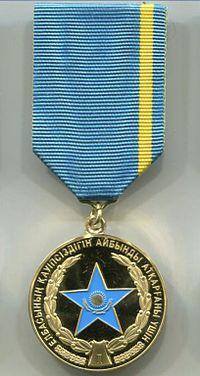KZ Medal Elbasi Guard 1 kl.jpg