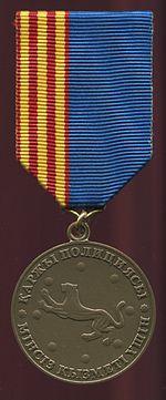 KZ Medal finpol sluhzba 3.jpg