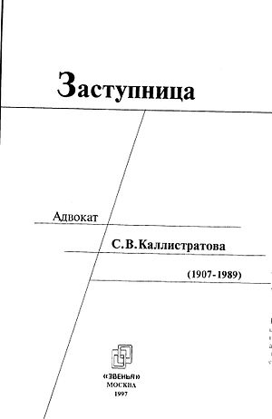 Sofiya Kalistratova - Protectress, the 1997 book about Kalistratova