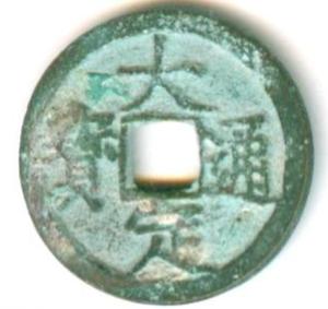 Jin dynasty coinage (1115–1234) - A Da Ding Tong Bao (大定通寶) coin cast under Emperor Shizong.