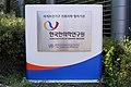 Korea Institute of Oriental Medicine 한국한의학연구원 welcome sign.jpg
