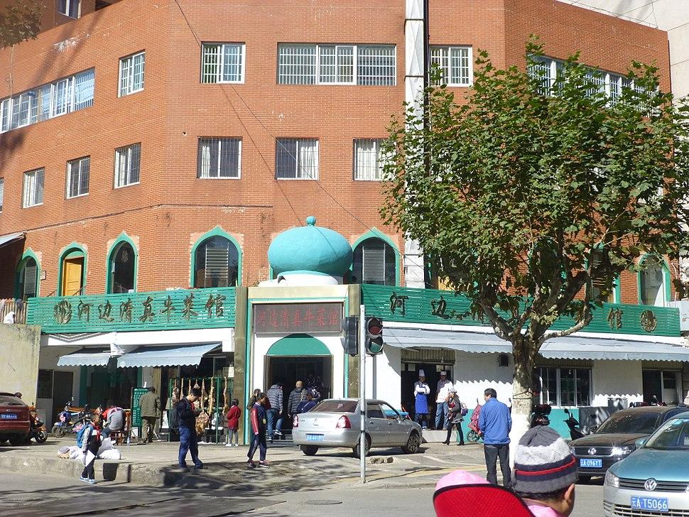 Kunming - Riverside Halal Beef Restaurant - P1340576