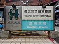 Kunming Branch sign, Taipei City Hospital 20171111.jpg
