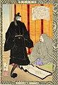 Kyodō risshi no motoi, Dainagon Yukinari.jpg
