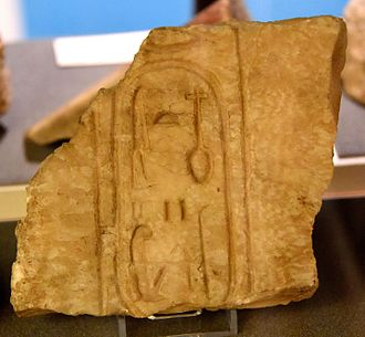 Nefertiti - Limestone column fragment showing a cartouche of Nefertiti. Reign of Akhenaten. From Amarna, Egypt. The Petrie Museum of Egyptian Archaeology, London