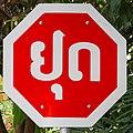 Luang-Prabang Laos Stop-Sign-01.jpg