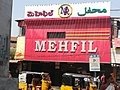 MEHFIL Narayanaguda X roads.jpg