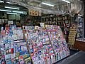 Magazines on Stand of Bookshop in Nanhai Road 20090801.jpg