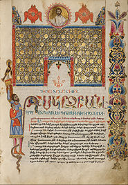 Malnazar - Decorated Incipit Page - Google Art Project (6845291).jpg