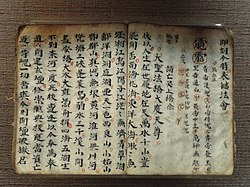 Manuscripts in the Yunnan Nationalities Museum - DSC03933.JPG