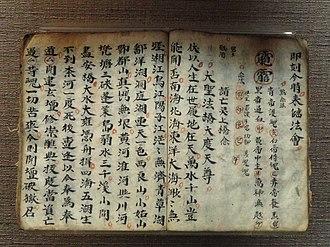Standard Zhuang - Zhuang Sawndip manuscript