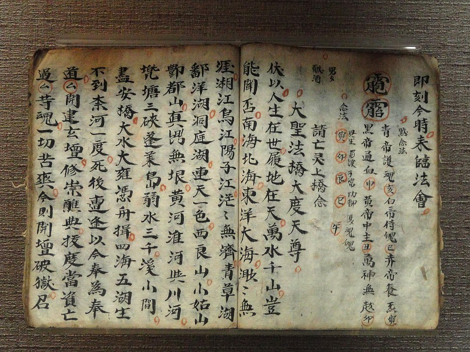 Manuscripts in the Yunnan Nationalities Museum - DSC03933