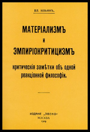 "Materialism and Empiriocriticism - Front cover of the first edition of Lenin's Materialism and Empirio-Criticism, published in Moscow in 1909 under the pseudonym ""Vl. Ilyin."""