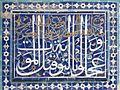 Mausolée de Touman Aka (Shah-i-Zinda, Samarcande) (6009410911).jpg