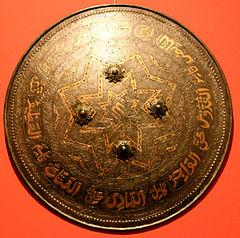 Medieval azerbaijani shield 2.JPG