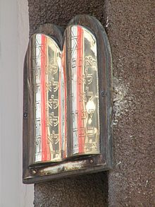 Karaite Mezuzah In The Entrance To World Judaism Center Ramla Israel It Depicts First Words Of Each Ten Commandments