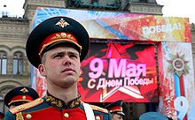 Military parade on Red Square 2017-05-09 001.jpg
