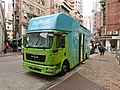 Mobile Library 6 outside Shau Kei Wan Market front view.jpg