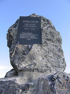 Amderma - Monument to engineer Yevgeny Livanov, founder of Amderma (1933)