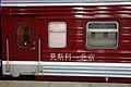 Moscow-Pekin Train.jpg