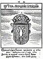 Nemanjić dynasty Stemmatographia.jpg