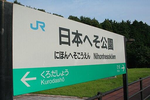 Nihon-heso-koen Station ag10 08