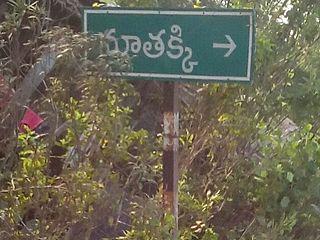 Nutakki Village in Andhra Pradesh, India