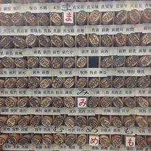 Okinawan Last Name Hanko Seals In Tsurumi Okinawa Street