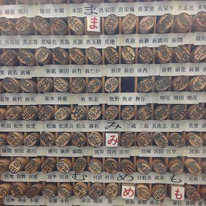 Okinawan name - Okinawan last name Hanko seals in Tsurumi Okinawa Street